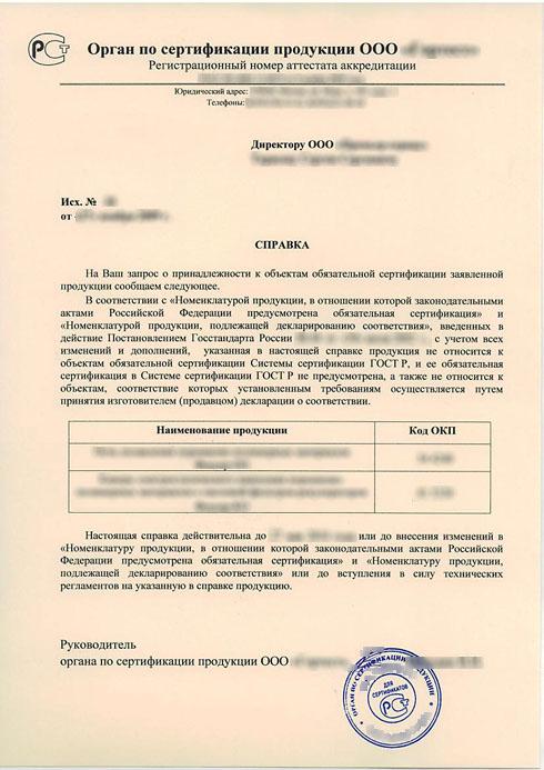 Отказное Письмо от Сертификации образец