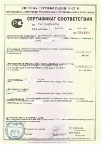 скан сертификата