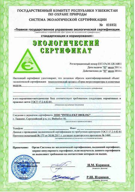 Экологическая сертификация транспорта шуточные сертификаты для гостей на юбилеем
