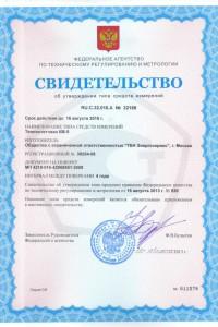 sertifikat-ob-utverjdenii-tipa-sredstv-izmereniy-teploschetchikov-km-9