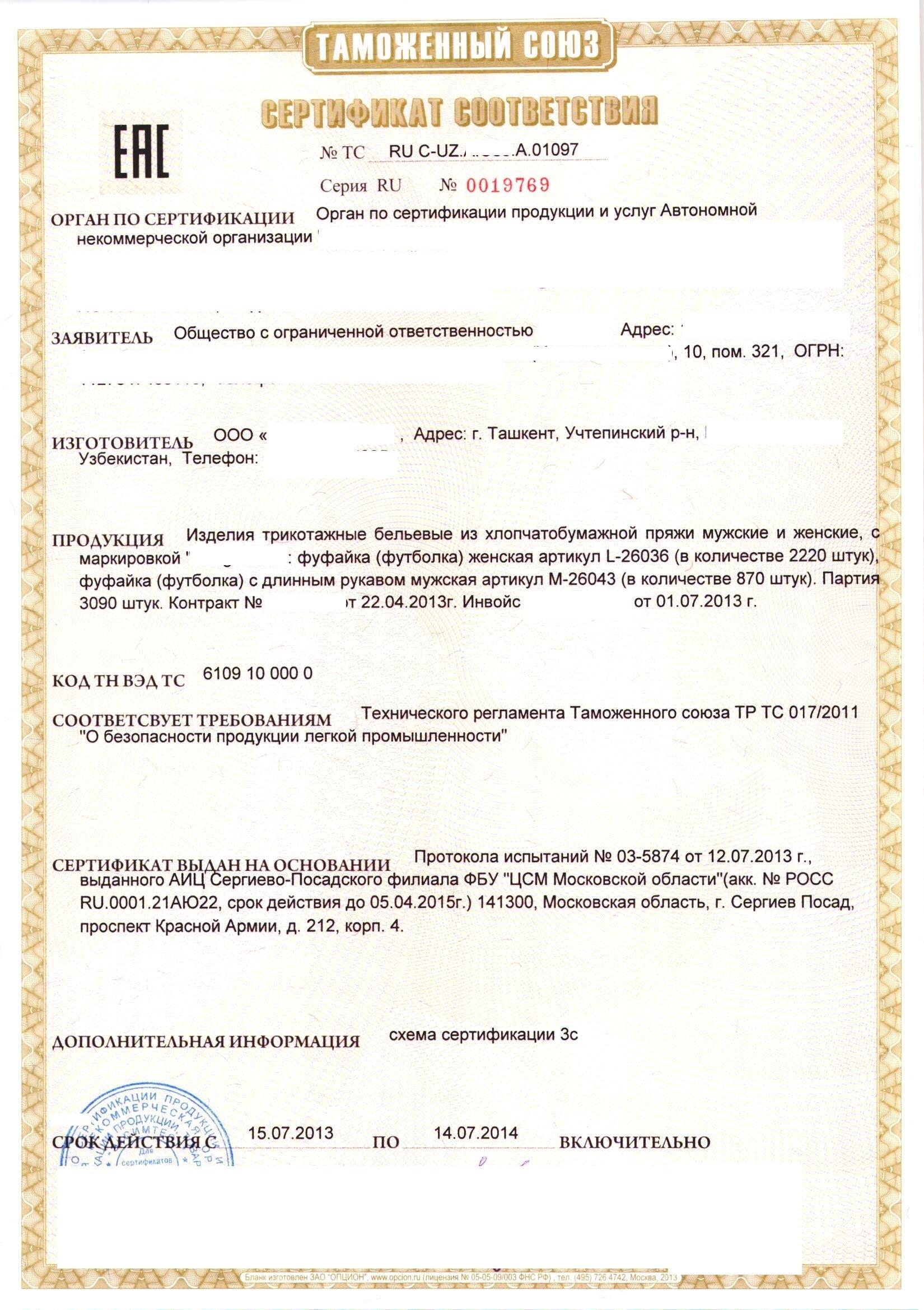 Образец сертификата соответствия техническому регламенту Таможенного союза
