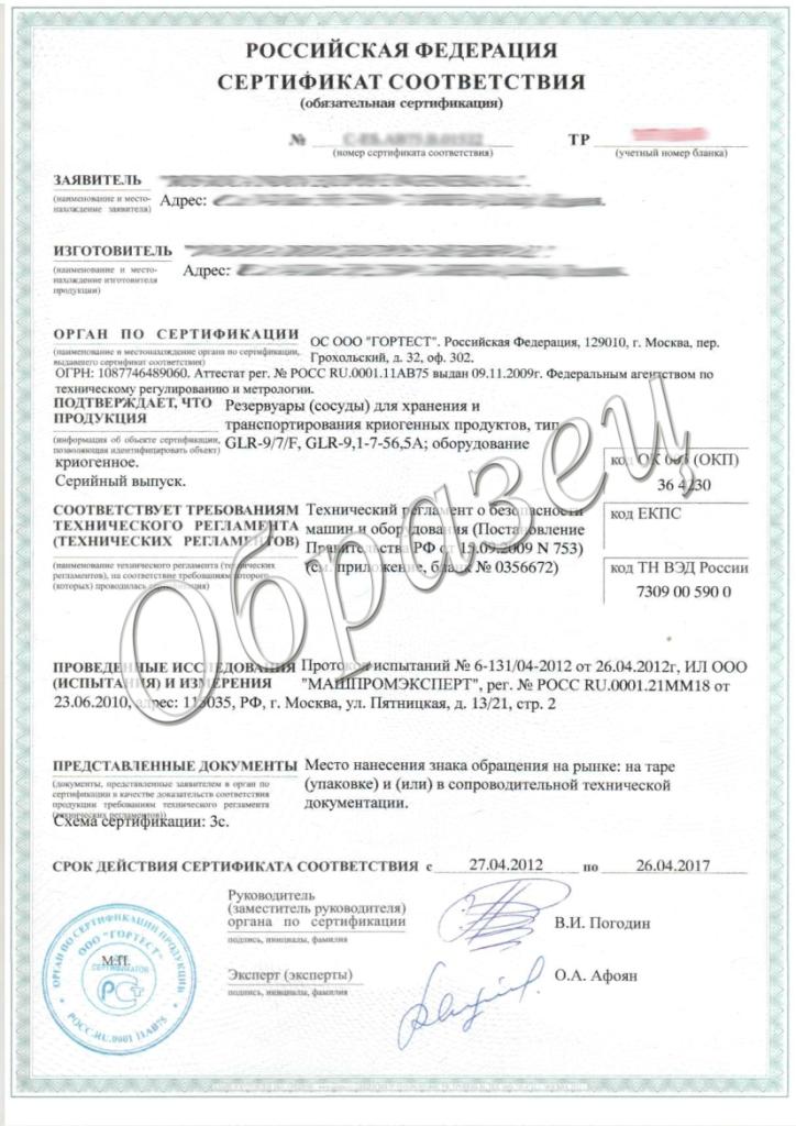 Образец сертификата соответствия Техническому регламенту