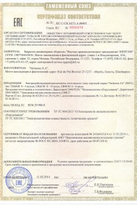 Сертификат ТР ТС (1)