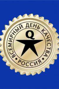 Как в России будет отмечаться День качества?